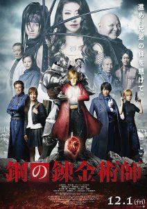Fullmetal Alchemist film affiche